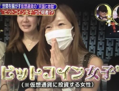 ◆2018年 1月   TBS有吉ジャポン他  仮想通貨特集に出演しました。