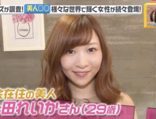 2017年 11月 テレビ東京 「新SHOCK感」美人社長としてご紹介いただきました